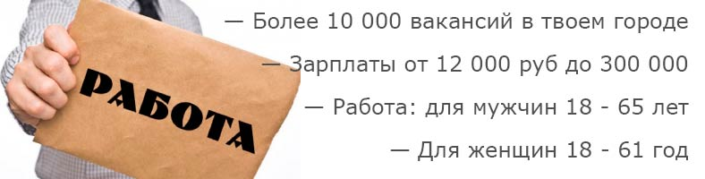 работа и вакансии